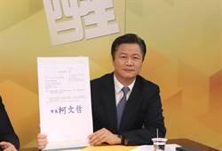 《大政治大爆卦》柯P為「兩岸一家親」致歉 無色代表賴岳謙寄回聘書退柯市府大陸小組