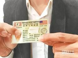 賣身分證、車牌吸金 台灣民政府辦創人家藏1.3億元