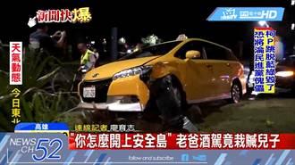 影》怕酒駕肇事被警抓 運將栽贓兒:「車怎開上安全島」