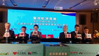搶新南向商機!6航運業者組臺灣航港產業海外控股公司