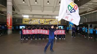 2018年全國小學田徑錦標賽  新北代表隊授旗出征