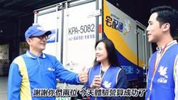 台灣宅配通職場體驗營 幫助青年自立