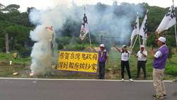 台灣民政府吸金逾3億遭搜索 全民拔菜總部放鞭炮慶祝