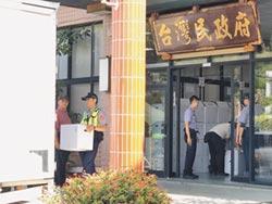台灣民政府狂吸金5億 秘書長林志昇夫妻凌晨聲押