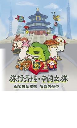 厲害了我的蛙 中國之旅啟動