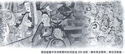 兩岸史話-西域音樂在唐朝發光發熱