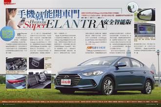 手機就能開車門 Hyundai Super ELANTRA安全智能版