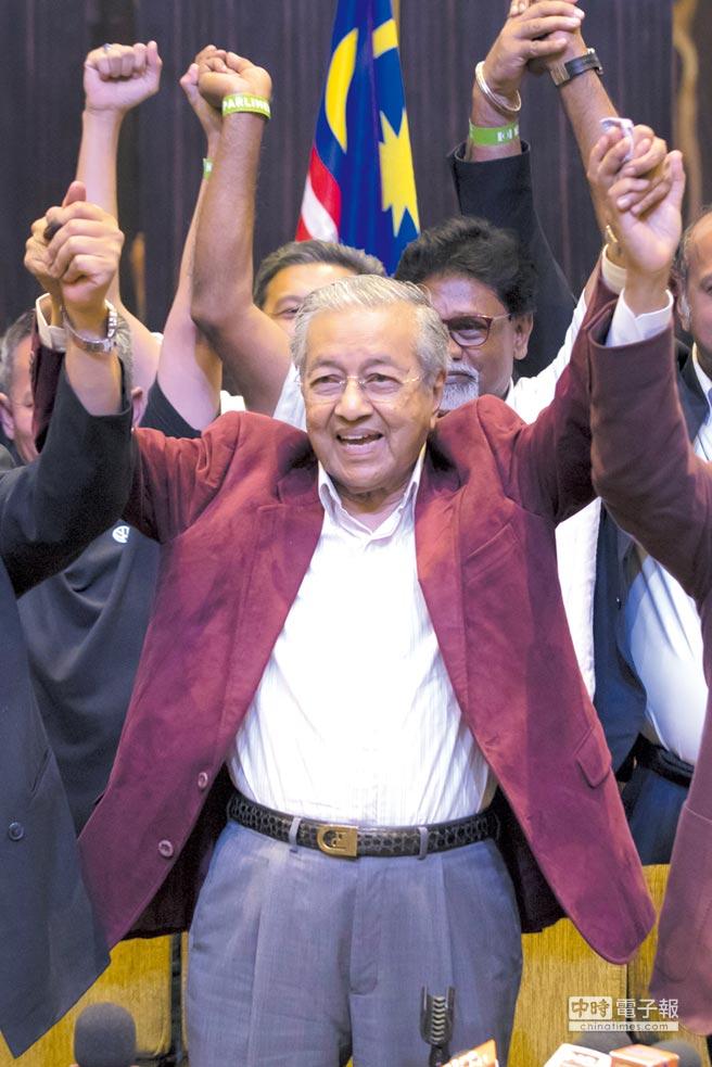 馬國前總理馬哈地(Mahathir Mohamad,圖中)領導的在野聯盟希望聯盟(Alliance of Hope)在本屆國會大選中意外奪得過半席次,扳倒爭取連任的現任總理納吉(Najib Razak)所屬的國民陣線(BN)。圖/路透