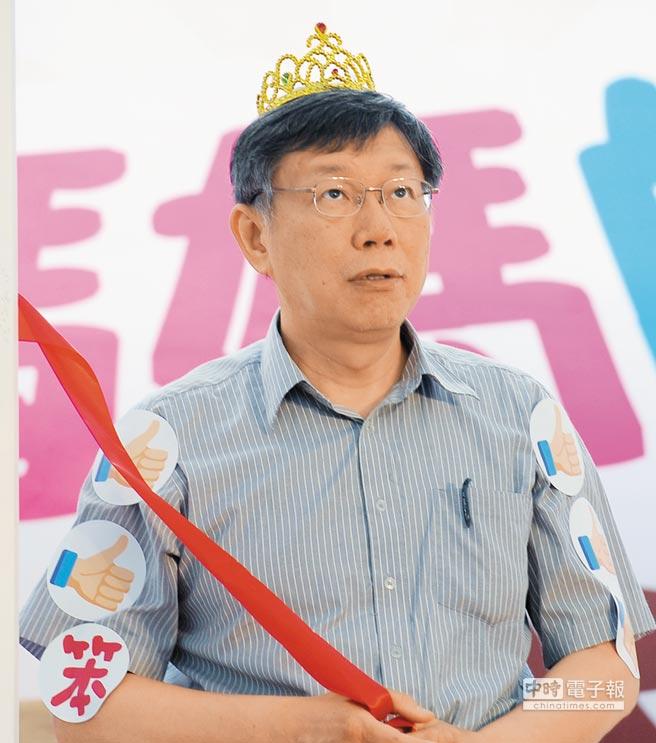 台北市長柯文哲10日出席「107母親節活動暨定點臨托政策開跑活動」,他表示兩岸一家親基調不變,兩岸還是要減少緊張、減少衝突。(季志翔攝)