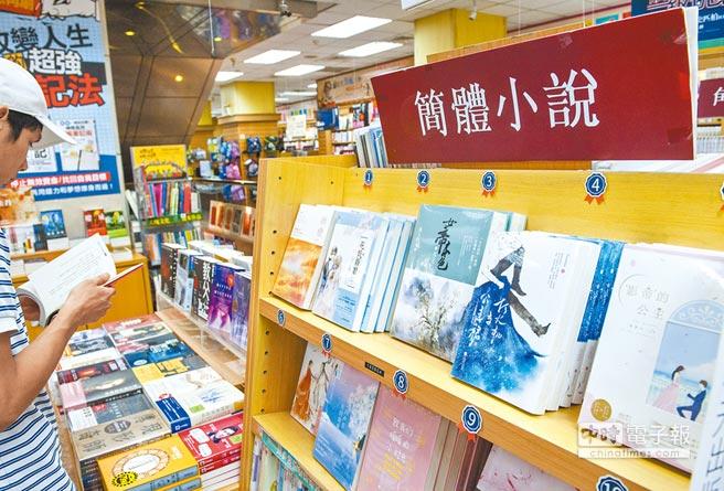 文化部5月發公文,要求各出版公會等轉知會員須將陸書送審。圖為在台北市書局中的簡體書籍。(本報系記者鄭任南攝)