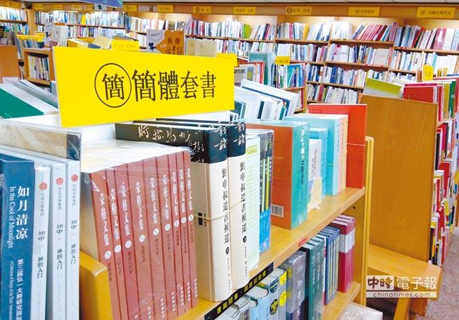 大陸學者表示,若蔡政府有意操作審查陸書來台,可能達到「去中國化」目的。圖為簡體書籍。(本報系記者鄭任南攝)