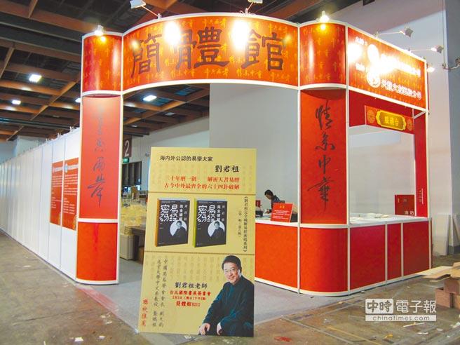 台北書展近10餘年來首度設置簡體字館。(本報資料照片)