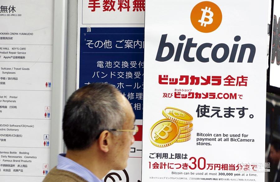 日本在2017年修定的《虛擬貨幣法》正面承認具有金融價值之代幣,而少數主要零售商已經接受比特幣支付。圖/美聯社