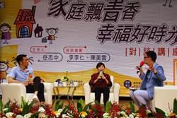 「愛家515」頒獎 李李仁、陳美雲暢談閱讀教育
