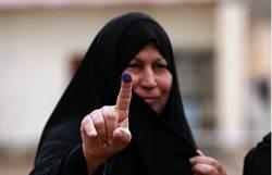 伊拉克舉行反恐戰爭後的首次大選