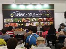 中市大豆與蜂蜜 成台灣蔬食自然產品展搶手貨