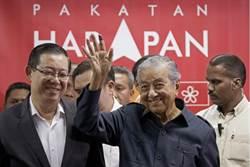 馬哈迪任命檳城林冠英為財長 44年首位華裔部長