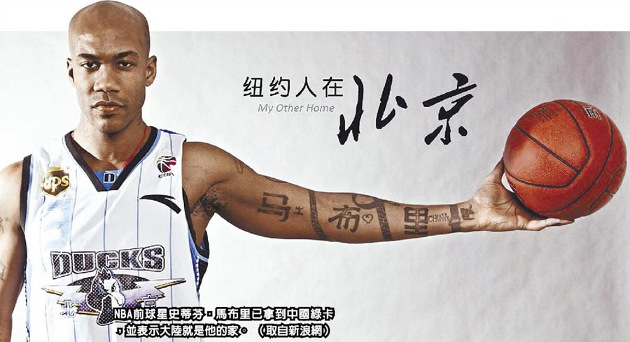 NBA前球星史蒂芬.馬布里已拿到中國綠卡,並表示大陸就是他的家。(取自新浪網)