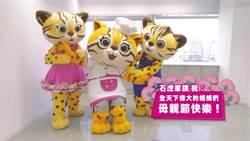 慶祝母親節 花博吉祥物姊弟為虎媽「馬殺雞」