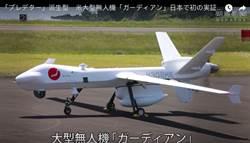 影》日本首架大型無人機測試!美MQ-9軍轉民改良機