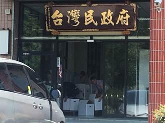 台灣民政府違反國安法案 北檢移轉桃檢偵辦