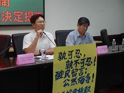 臉書直播引爭議  南市校長團體控告教師團體