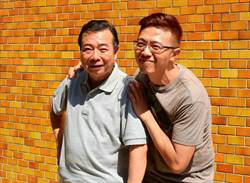 廖峻和兒子首度演父子!廖錦德自誇:沒人演得過我