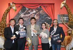 開發文創價值基金投資石尚企業 跨足亞洲古生物清修