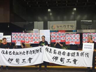 伊甸復康巴士爆血汗過勞 司機集體罷工