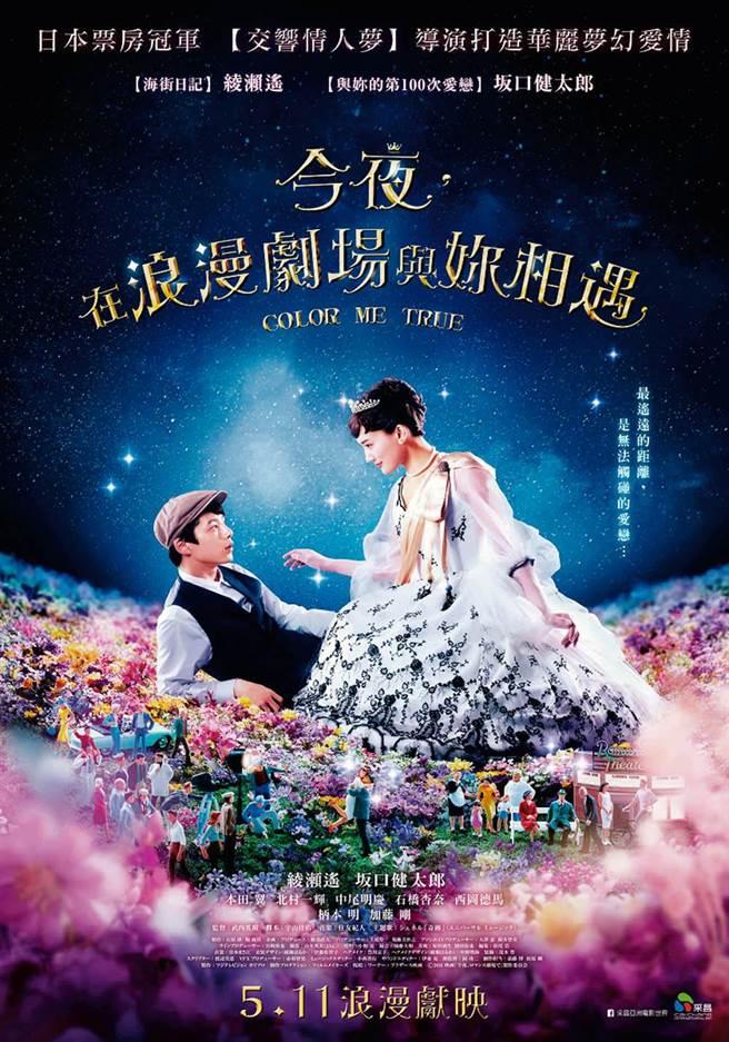 今夜在浪漫劇場與妳相遇_台灣版海報。(圖/采昌國際多媒體)