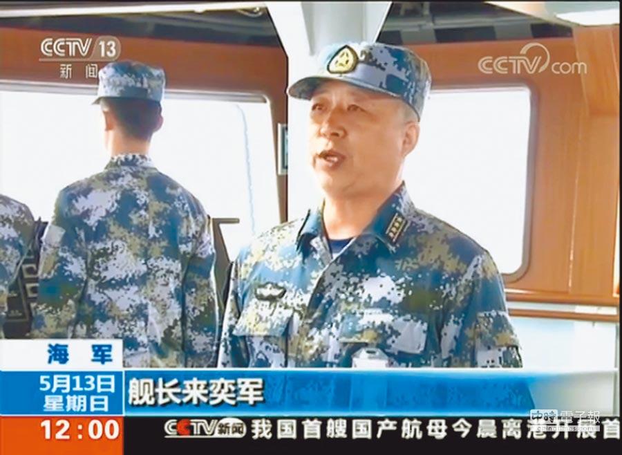 解放軍海軍大校來奕軍將作為艦長執掌國產航母。這也是國產航母艦長首次公開亮相。(央視新聞截圖)