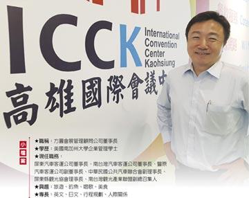 方圓會展管理顧問公司董事長郭子義 擦亮ICCK高雄國際會展中心招牌