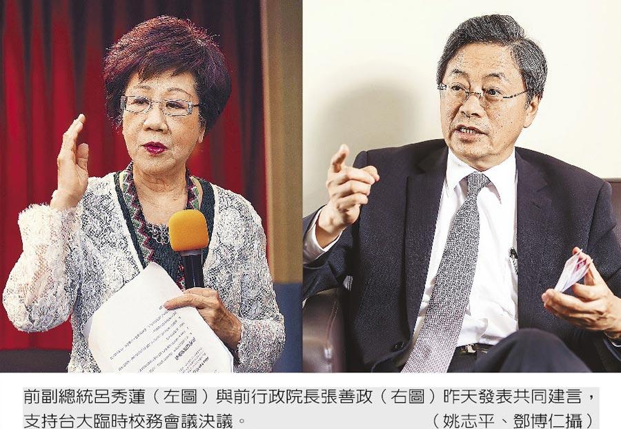 前副總統呂秀蓮(左)與前行政院長張善政(右)昨天發表共同建言,支持台大臨時校務會議決議。(姚志平、鄧博仁攝)