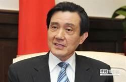 馬英九被訴洩密案 高院逆轉改判4月