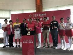聲寶集團首度冠名贊助聲寶女子高球公開賽
