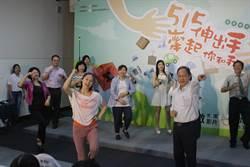 國際家庭日 教育部:全齡創意徵件活動今起跑
