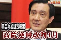 《全台最速報》馬英九被訴洩密案 高院逆轉改判4月