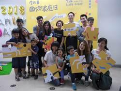 響應國際家庭日 北市舉辦系列講座、草地園遊會