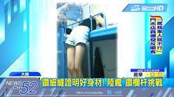挑戰抖音「鑽欄杆」證明好身材 女高中生卡住急求救