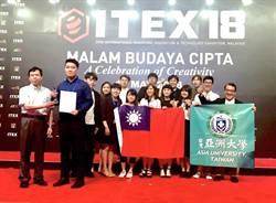 自動進氣清淨口罩 亞洲大學發明展奪佳績