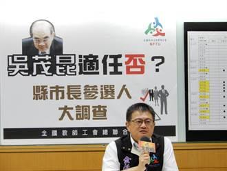 全教總調查:縣市長參選人無人認為吳茂昆適任教長