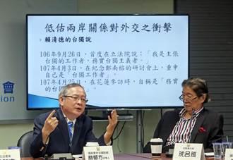 國家政策研究基金會召開「蔡英文執政兩週年檢討:難堪的國安成績單」記者會