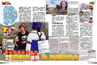 教長吳茂昆引進門  跆拳女王陳詩欣遭控 比輸踹飛學生