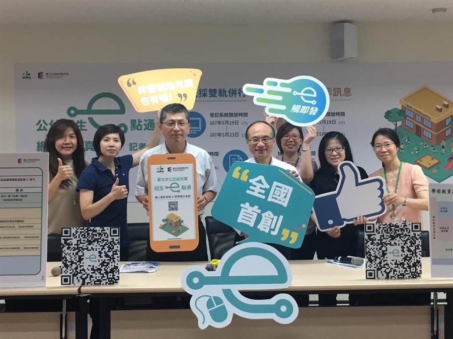 台北市公立幼兒園招生首創網路登記報名管道,登記期程自5月19日至23日止。(吳堂靖攝)