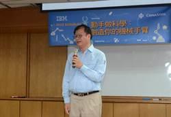 中鋼攜IBM合辦「2018高雄地區E-week科技教育」活動