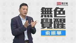 無色覺醒》俞振華:蔡英文執政兩年 民調為何崩盤?
