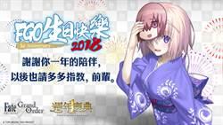 《Fate/Grand Order》繁中滿周歲 18日101辦慶典
