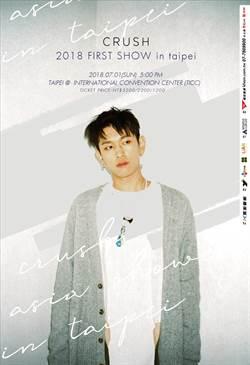 韓音樂鬼才Crush暑假來台 新歌在台數位發行