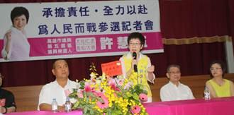 國民黨高市議員許慧玉 宣布將參加年底選戰