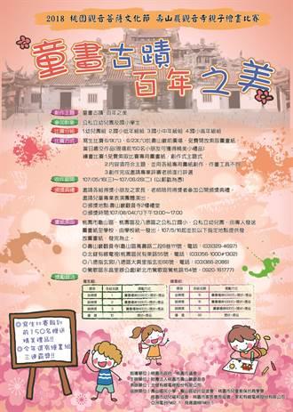三級古蹟壽山巖觀音寺 舉辦親子繪畫比賽